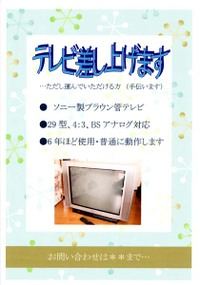 Tv_agemasu_1